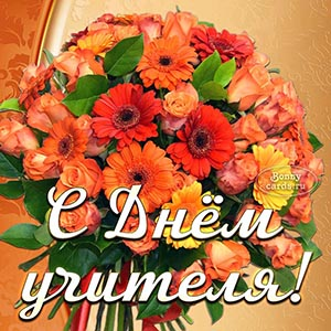 Красивая открытка с букетом цветов на День учителя