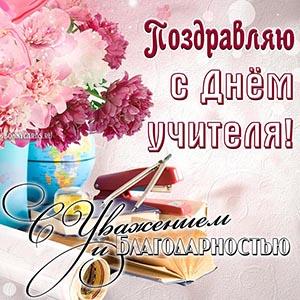 С уважением и благодарностью поздравляю с Днём учителя