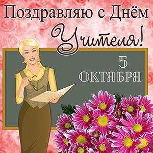 Открытка с Днём учителя на 5 октября с цветочками