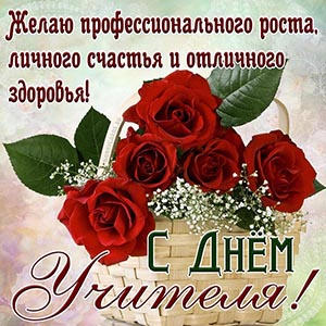 Доброе пожелание с розами в корзинке на День учителя