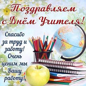 Поздравляем с Днём учителя, спасибо за труд и заботу