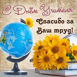 Открытка с Днём учителя с жёлтыми цветами и глобусом