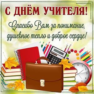 Картинка со школьными принадлежностями на День учителя