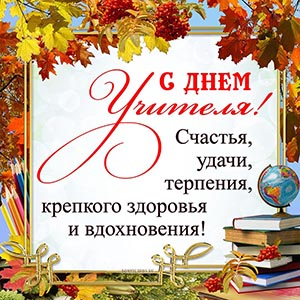 Осенняя открытка с Днём учителя с пожеланием и книгами
