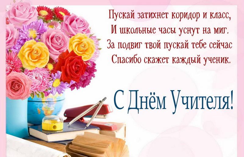 открытка - красивый букет цветов к Дню учителя