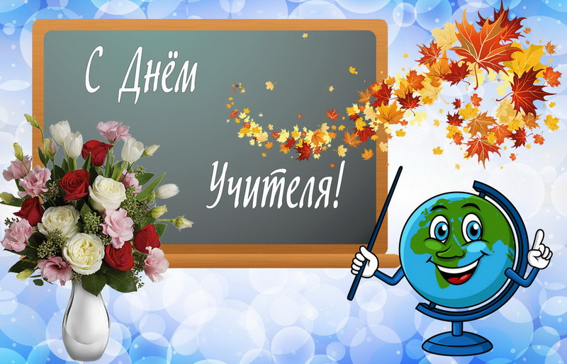 открытка - веселый глобус поздравляет с Днем учителя
