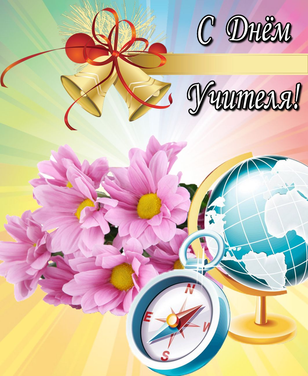 открытка - с Днем учителя на фоне школьных предметов