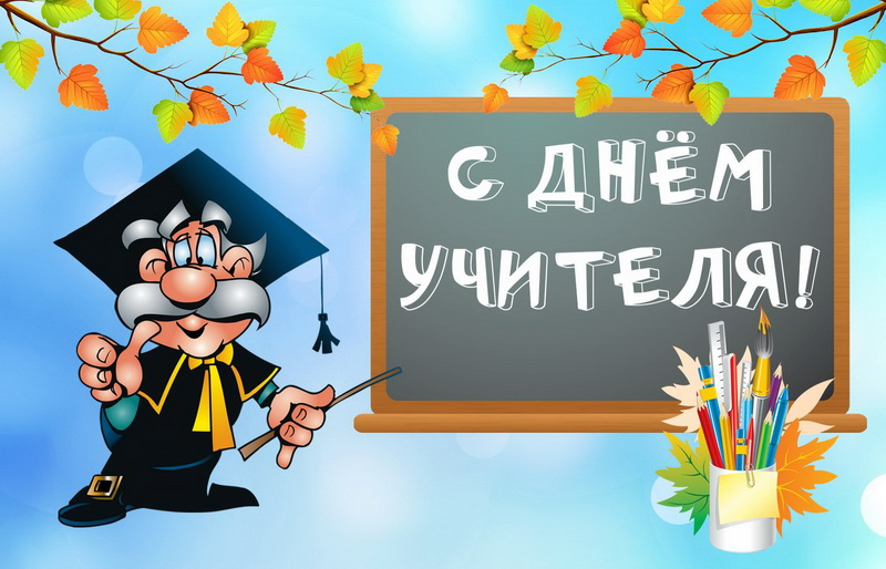 открытка - магистр поздравляет всех учителей