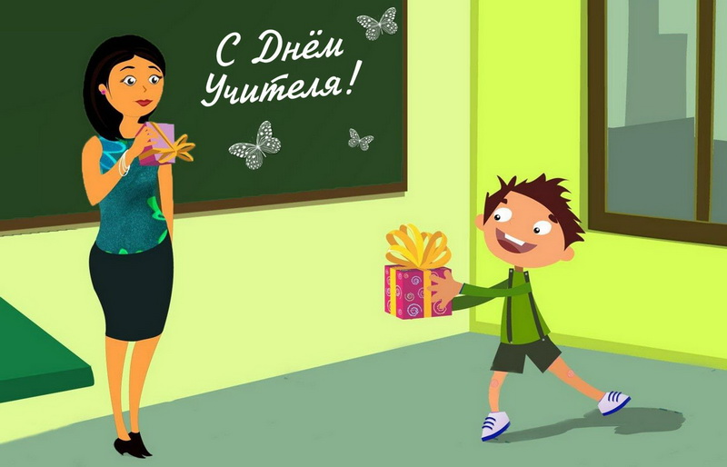 открытка - мальчик с подарком любимой учительнице