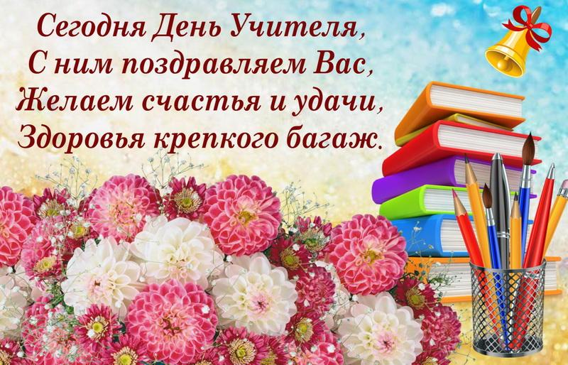 Пожелание на фоне цветов к Дню учителя