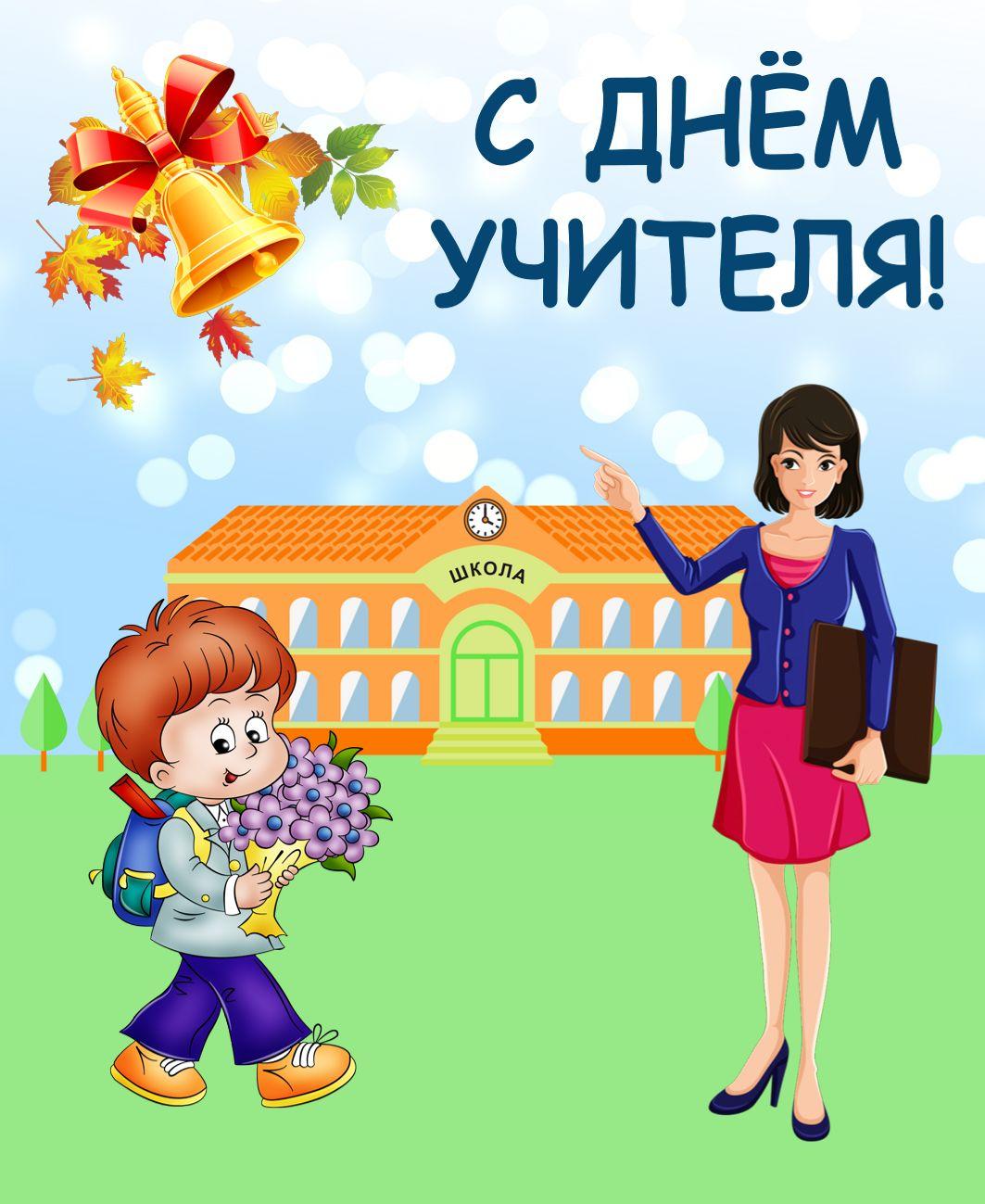 открытка - мальчик дарит цветы учительнице