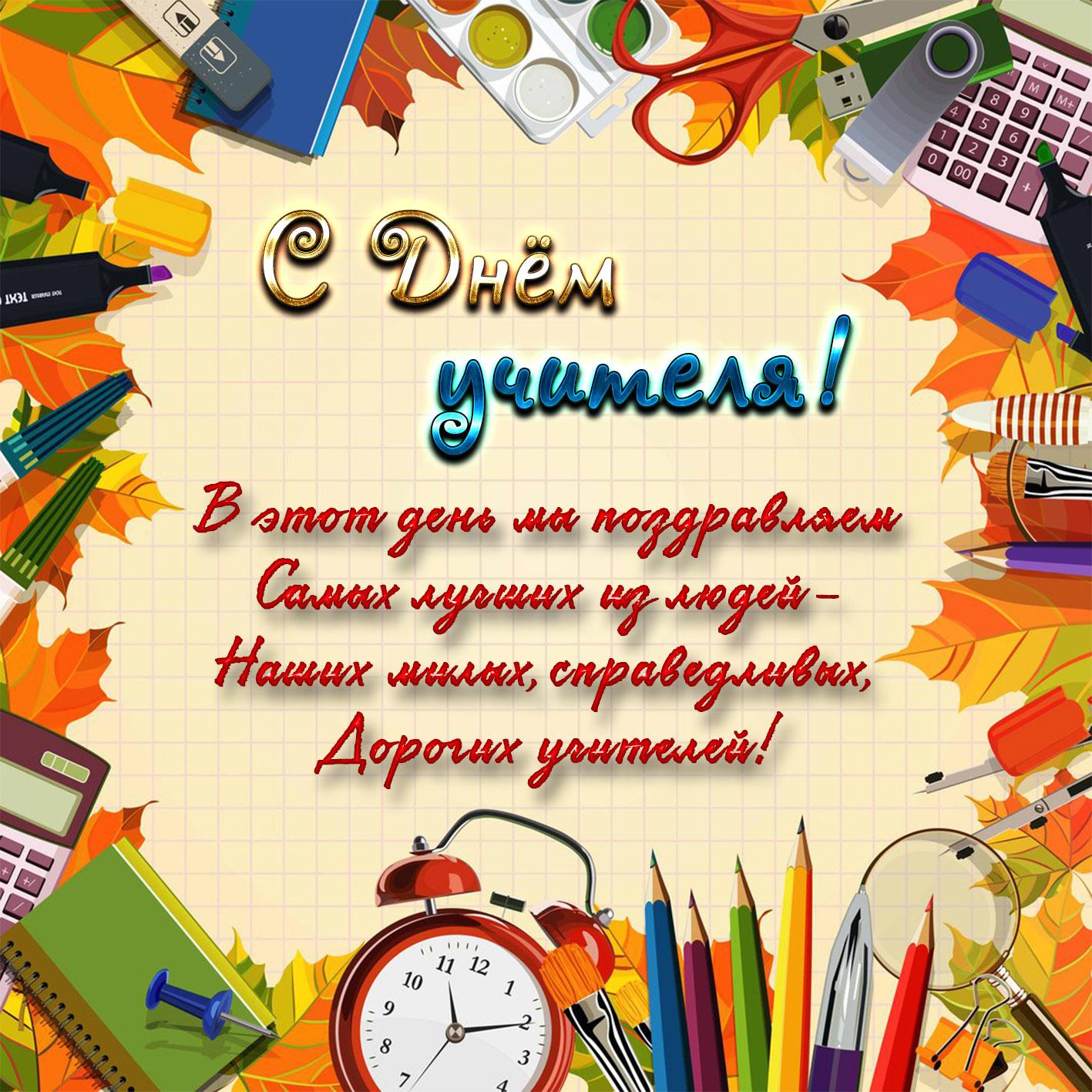 Классная открытка ко дню учителя
