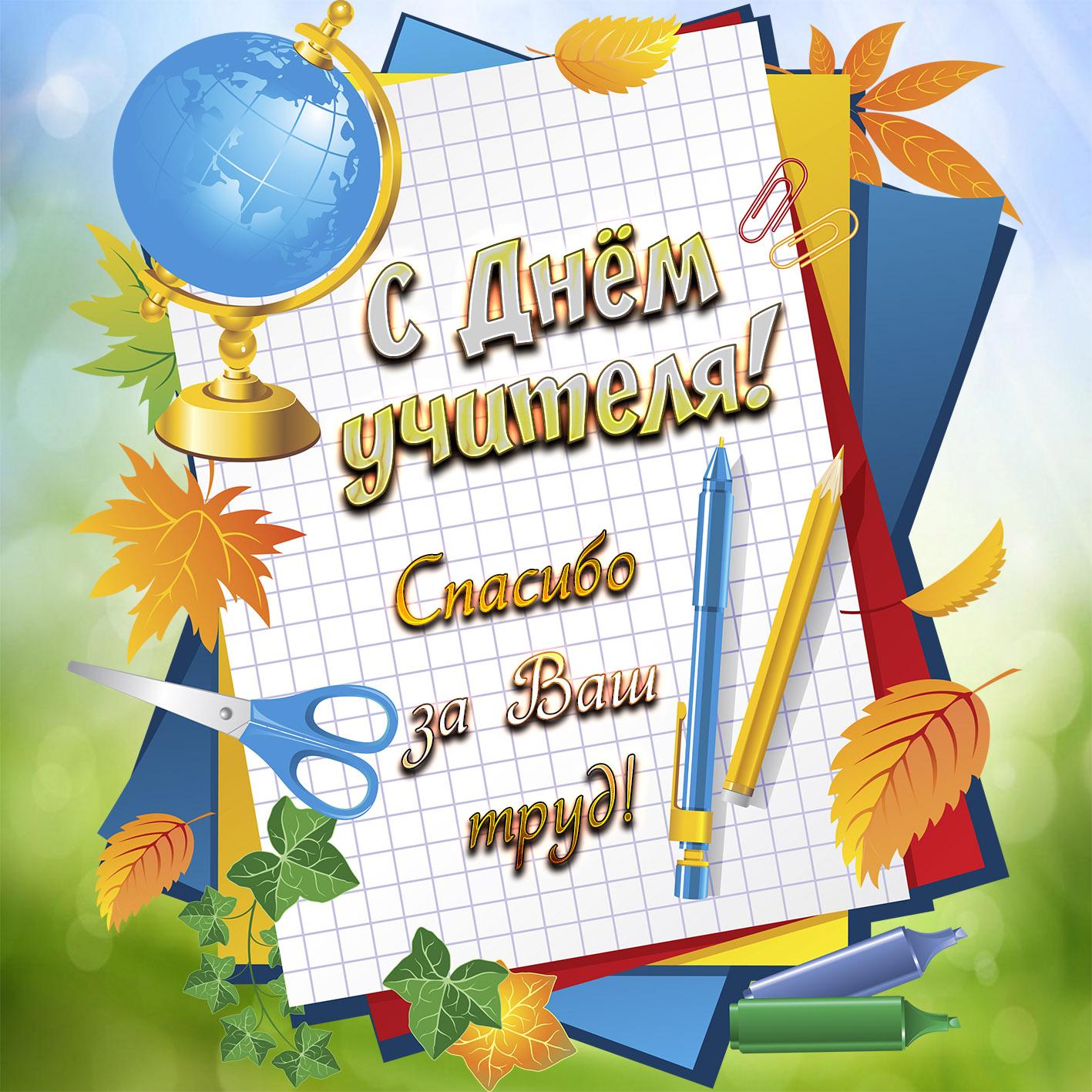 Открытка на день учителя распечатать цветной лист