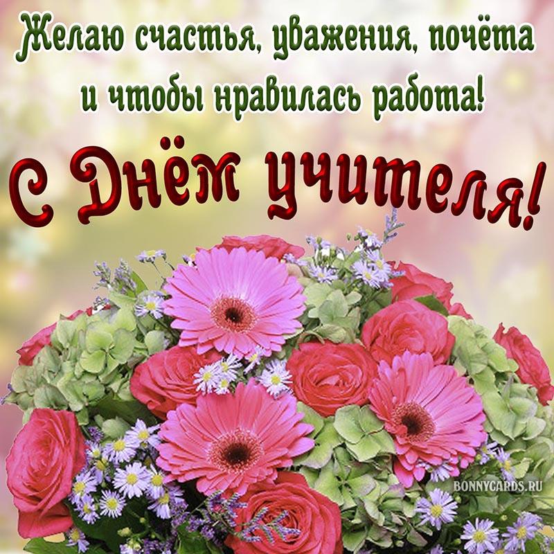Отличная открытка с пожеланием на День учителя