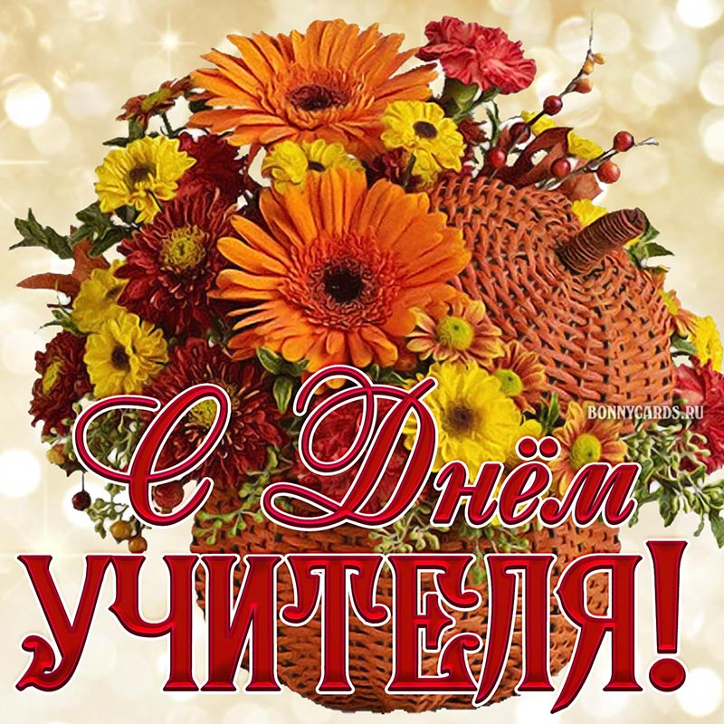 Картинка с осенним букетом цветов на День учителя