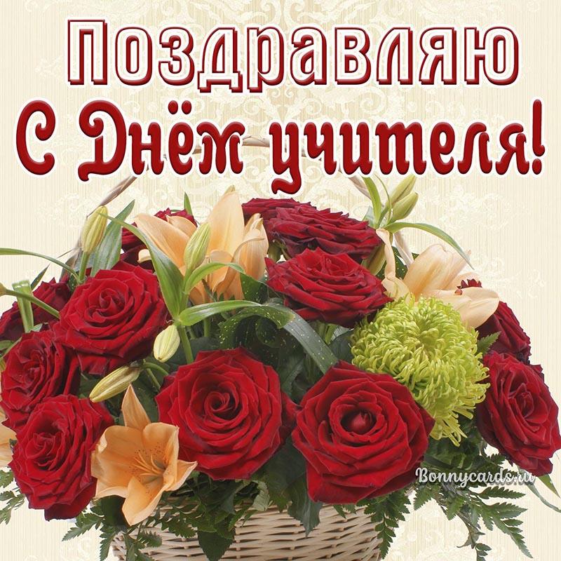 Открытка - поздравление с Днём учителя с красными розами