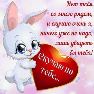 Кролик с сердечком скучает по тебе