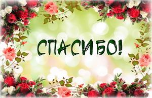 https://bonnycards.ru/images/spasibo/small/s-spasibo0012.jpg