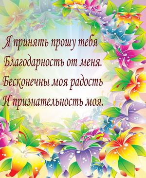 Благодарность в стихах в цветочной рамке