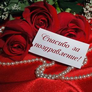 Открытка с красными розами на фоне жемчуга