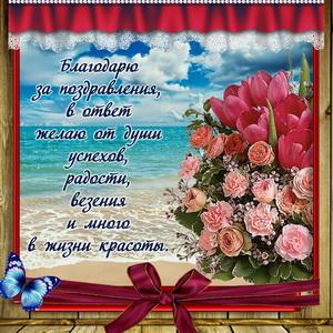 Огромный букет цветов и пожелание