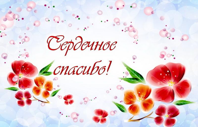 Открытка - сердечное спасибо в оформлении из цветов