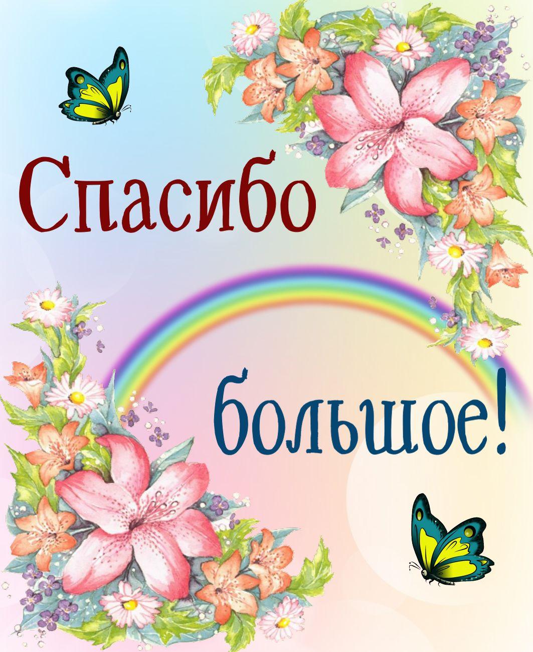Открытка - спасибо на фоне радуги и цветов