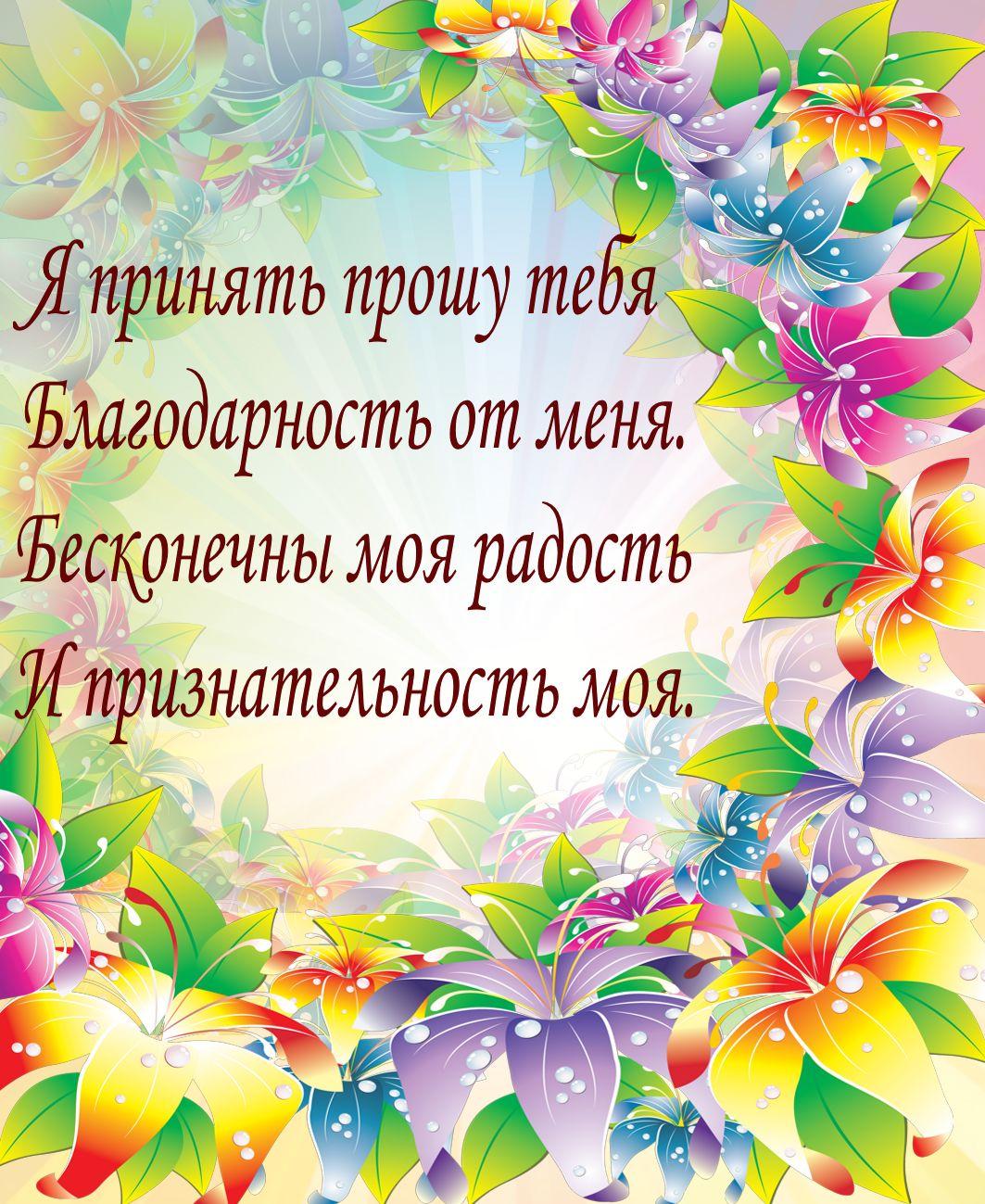 Открытка - благодарность в стихах в цветочной рамке