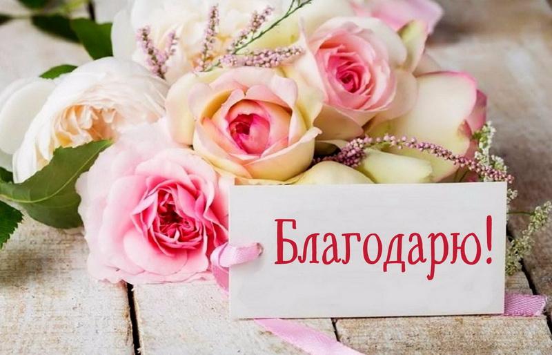 Открытка - букет из роз в знак благодарности