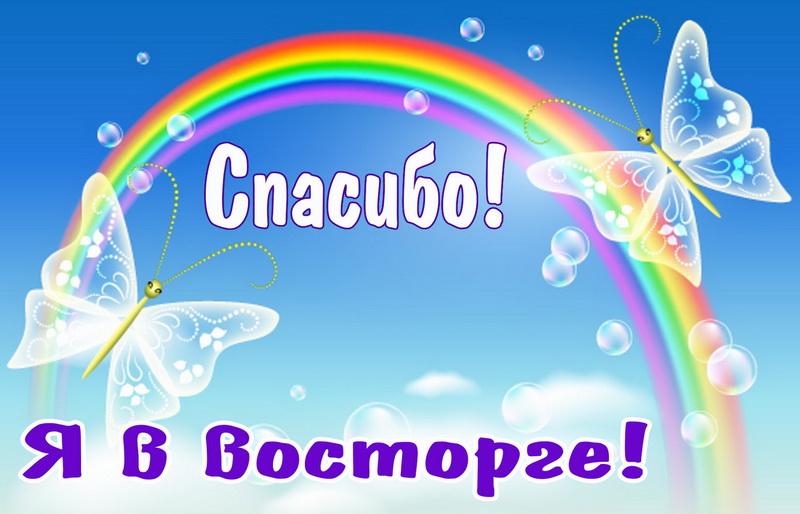 Открытка спасибо - бабочки на фоне радуги
