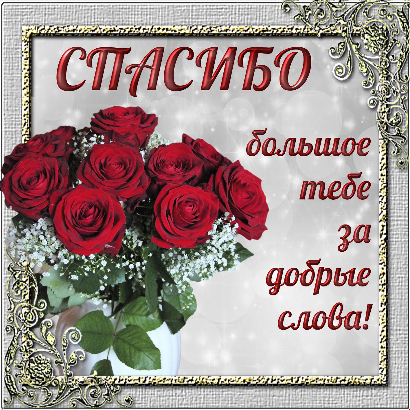 Открытка спасибо с красными розами