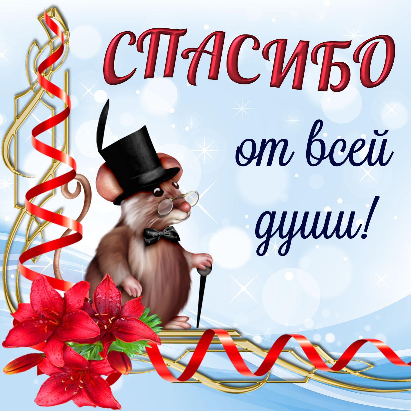 Открытка - мышонок говорит спасибо от всей души