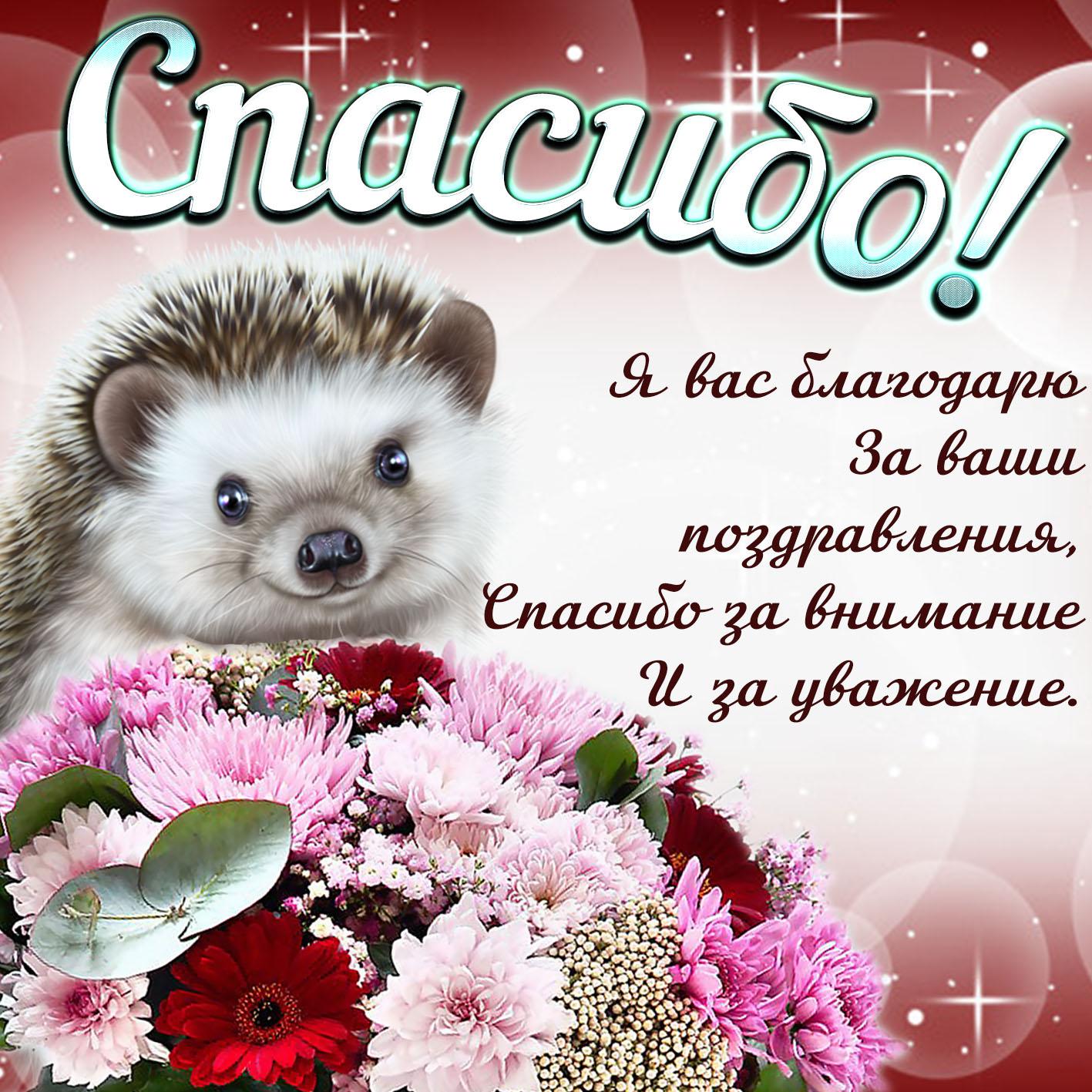 Открытка спасибо с ёжиком и цветочками