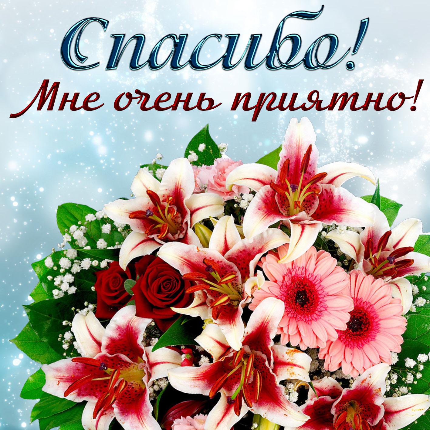 Открытка - яркий букет цветов со словами благодарности