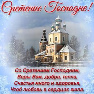Открытка с храмом на Сретение Господне