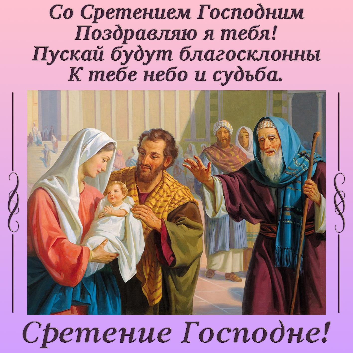 Открытка - доброе поздравление со Сретением Господним