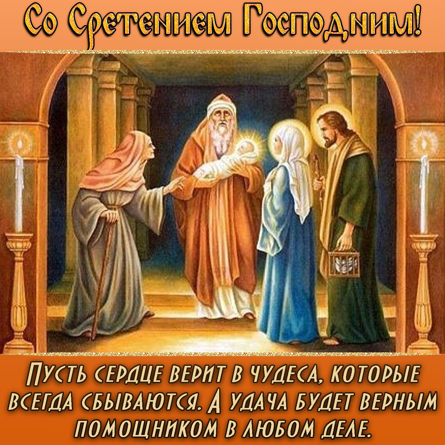Открытка - Сретение Господне на старинной картине