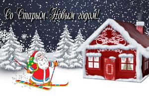 Дед Мороз возле сказочной избушки