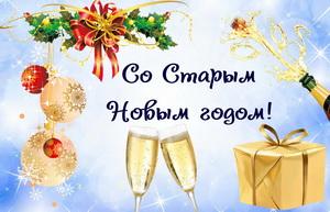 Поздравление к Старому Новому году