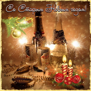Открытка с яркими огнями на Старый Новый год