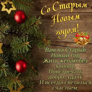 Картинка на Старый Новый год с пожеланием