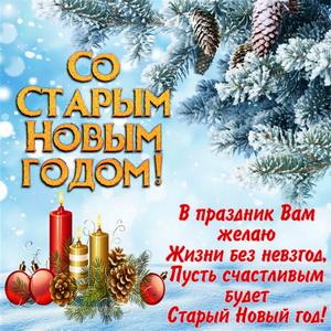 Пожелание на Старый Новый год на фоне ёлки