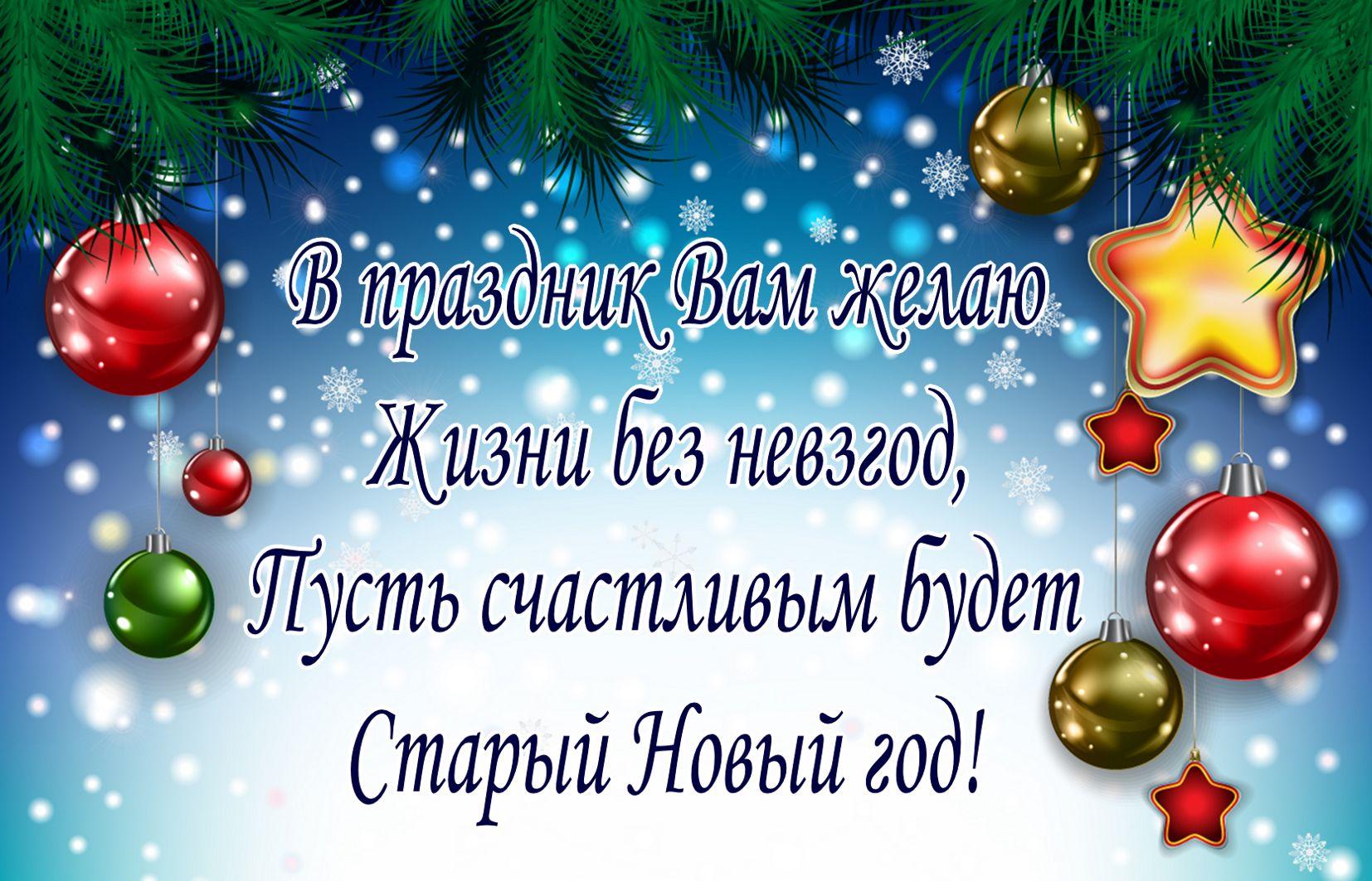 Открытка со Старым Новым годом - пожелание на праздничном фоне