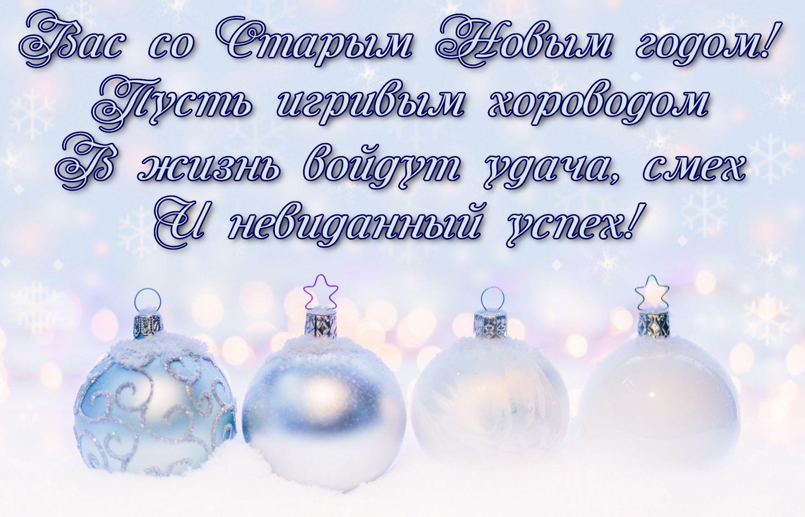 Красивое пожелание на Старый Новый год