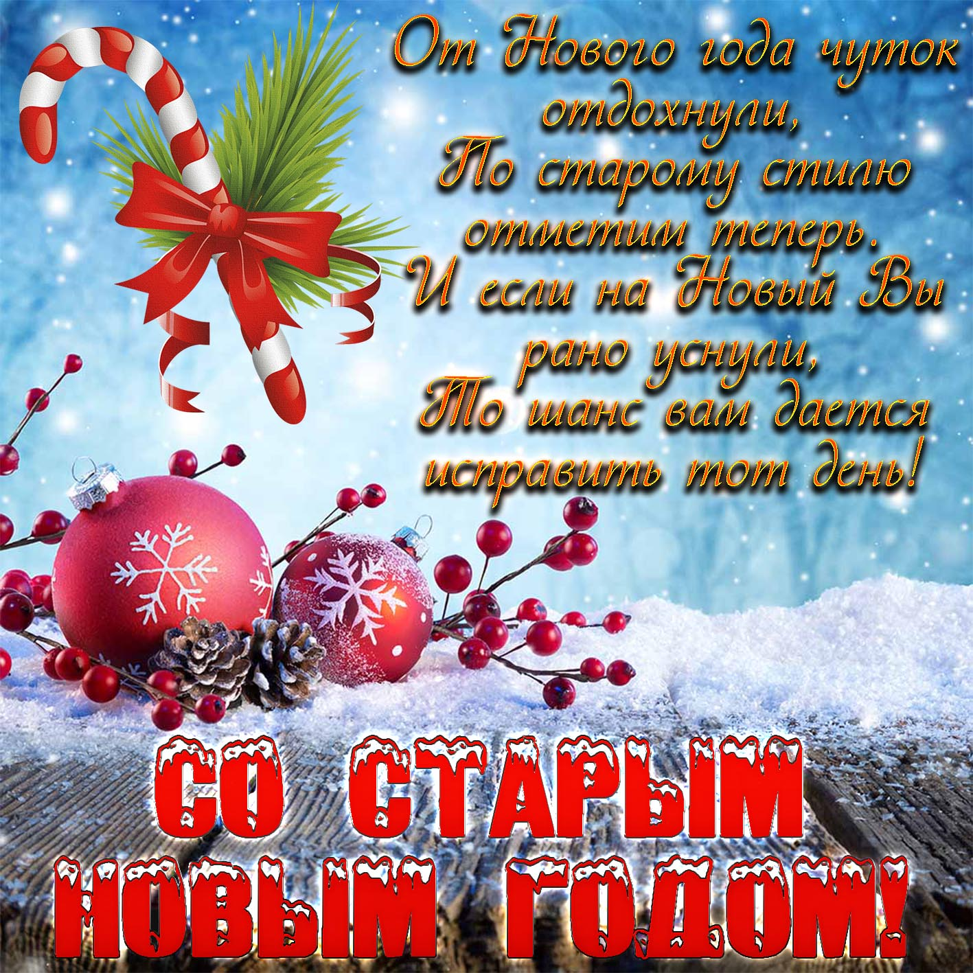 Открытка - ёлочные шары на снегу в Старый Новый год