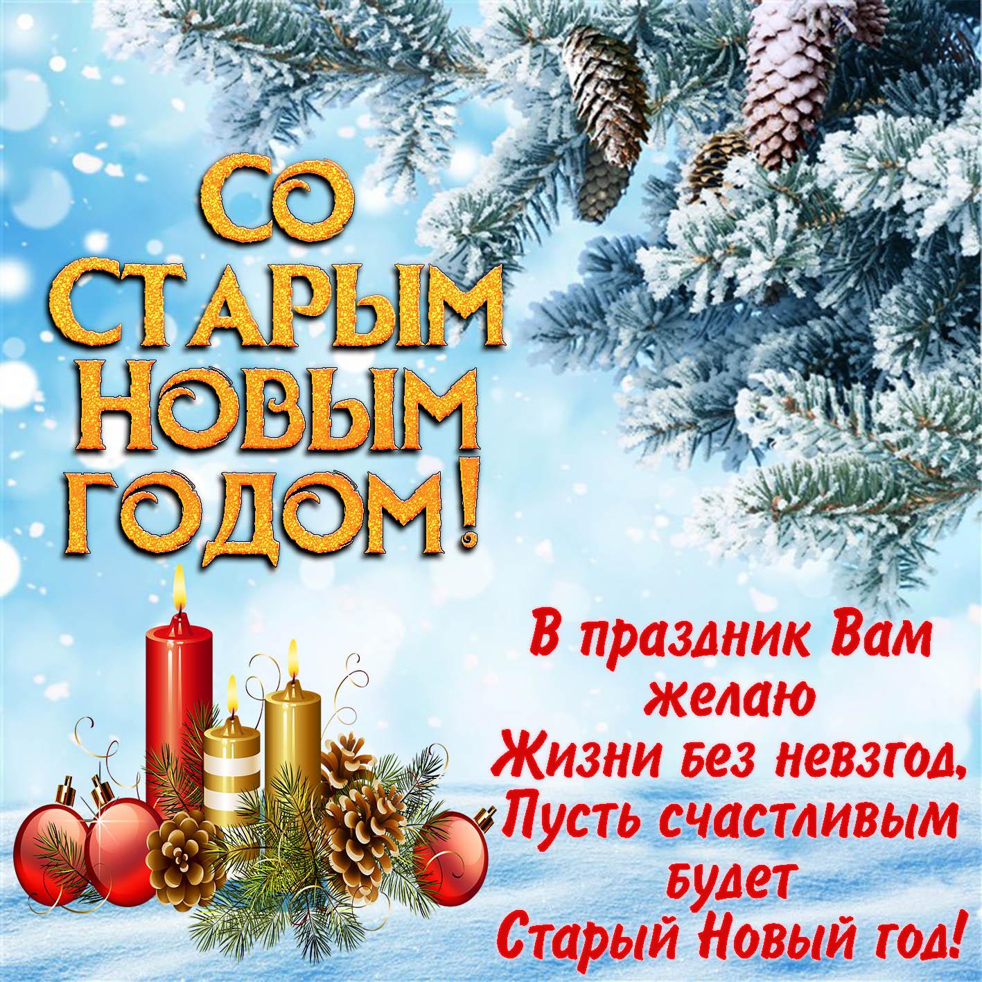 Открытка - пожелание на Старый Новый год на фоне ёлки