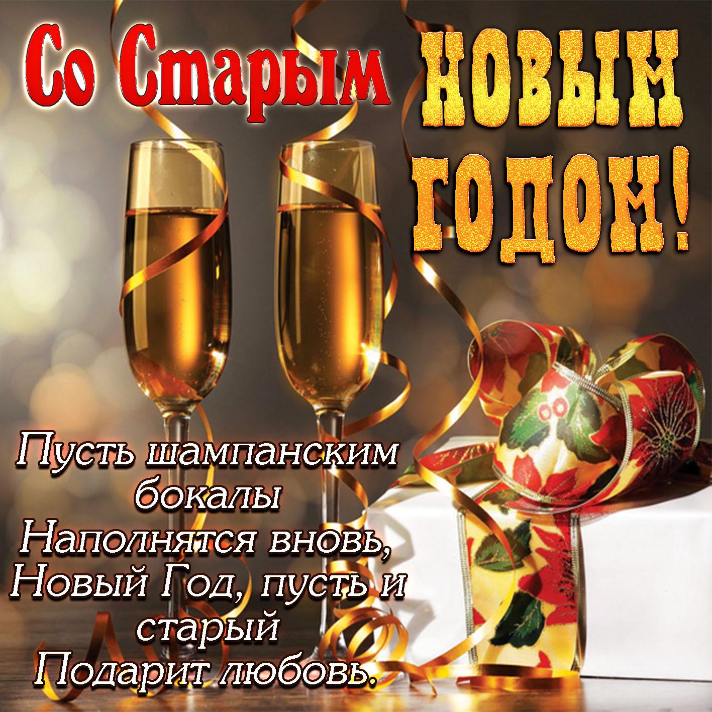 Картинка с бокалами к Старому Новому году