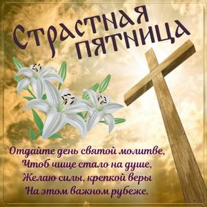 Цветы и крест с пожеланием на Страстную пятницу