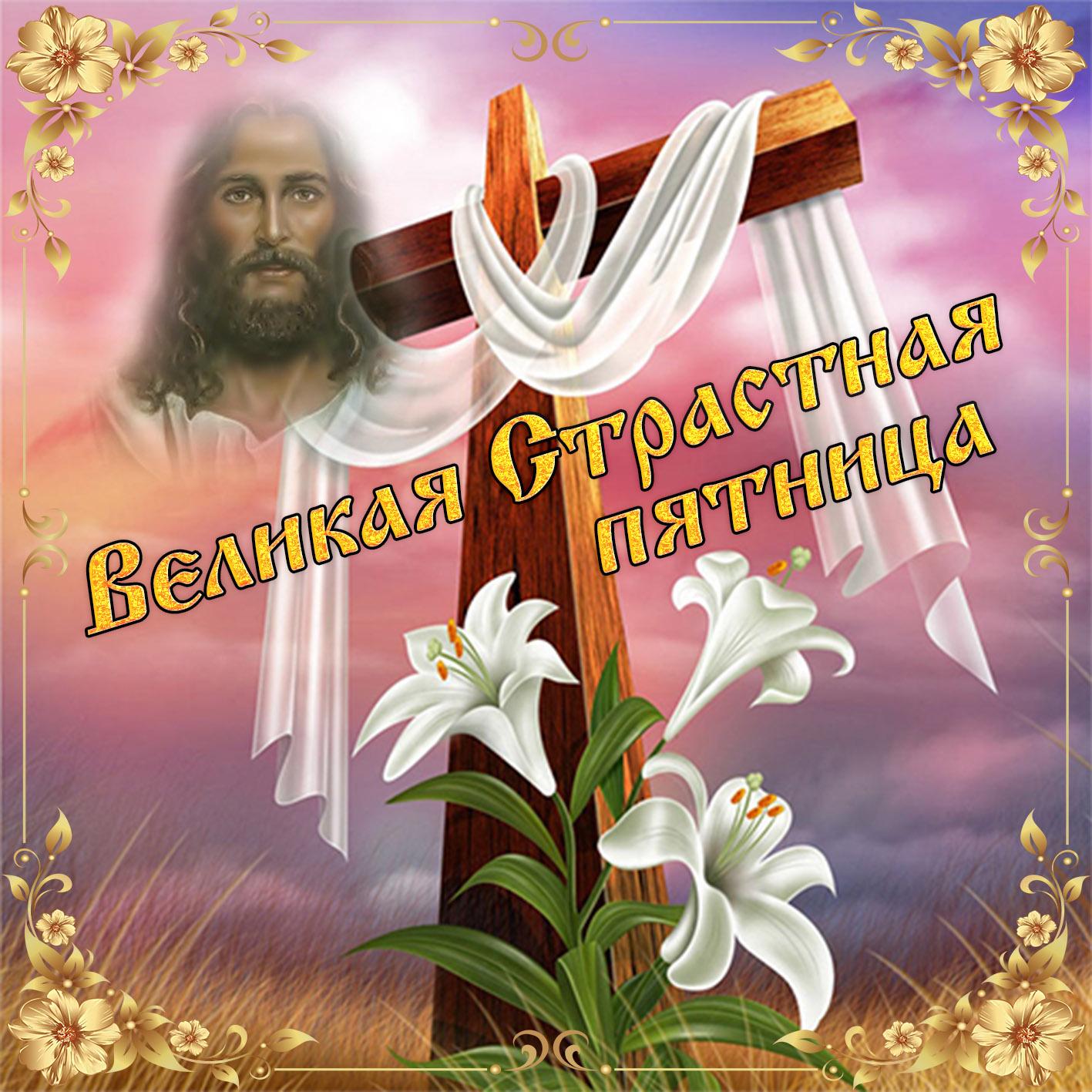 Открытка с крестом в рамке к Страстной пятнице