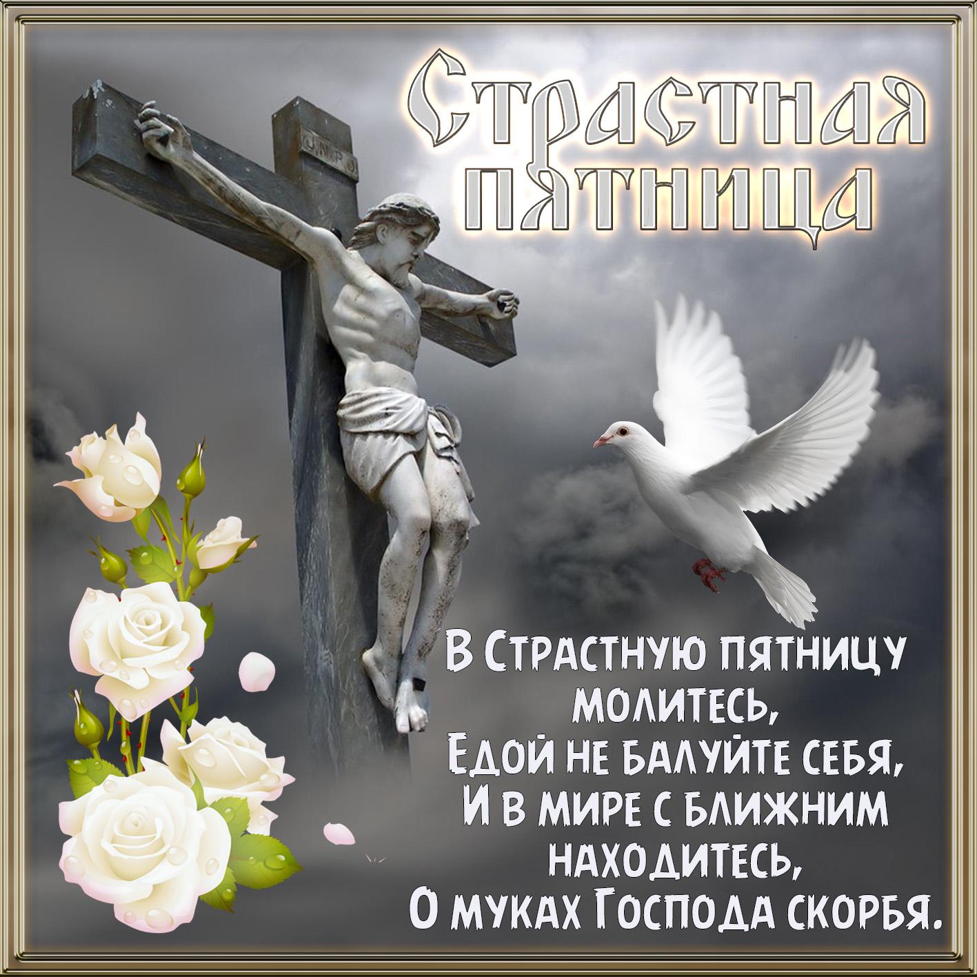 Картинка с распятым Христом к Великой пятнице
